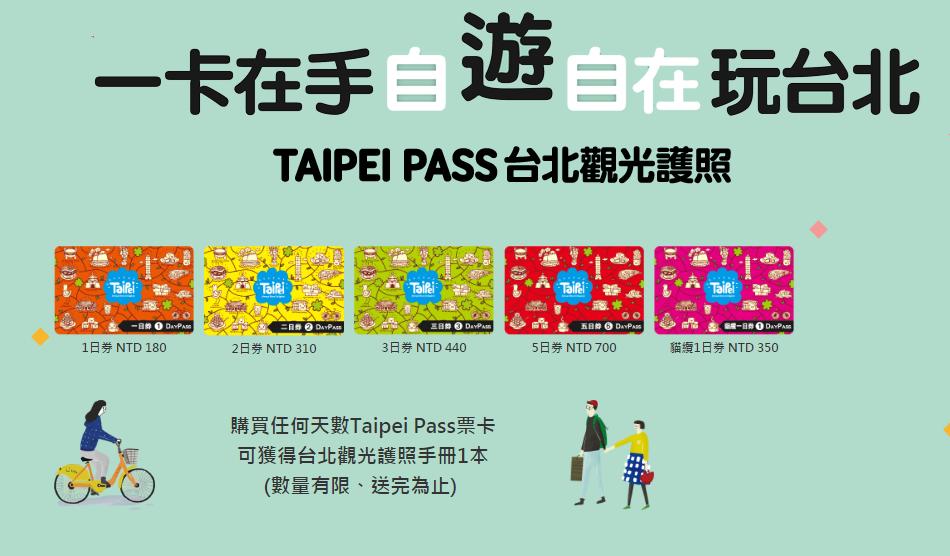 【行遍天下】新版台北觀光護照,百大店家超值優惠等你拿