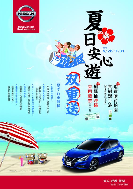 【保養】暑假盡情玩,Nissan「夏日安心遊」健檢活動